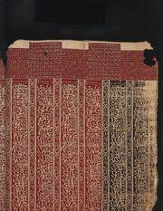 أول غطاء لقبر الرسول اُرسـِل من اسطنبول للمدينة في عهد السلطان أحمد الأول.