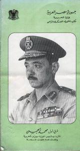 الصورة الرسمية للفريق أول الجمسي الصادرة من مكتب المتحدث الرسمي لوزارة الحربية لدى توليه الوزارة.