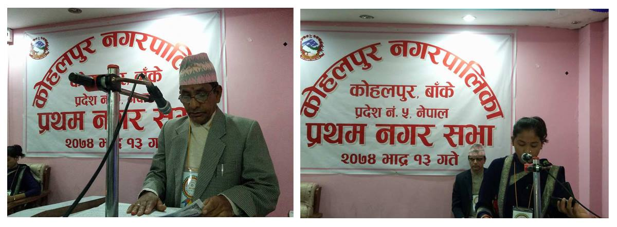 एक घर एक सीप रोजगारीको आधार,समृद्ध कोहलपुर समाजबादको पुर्वाधार नारा सहित कोहलपुर नगर सभा सुरु