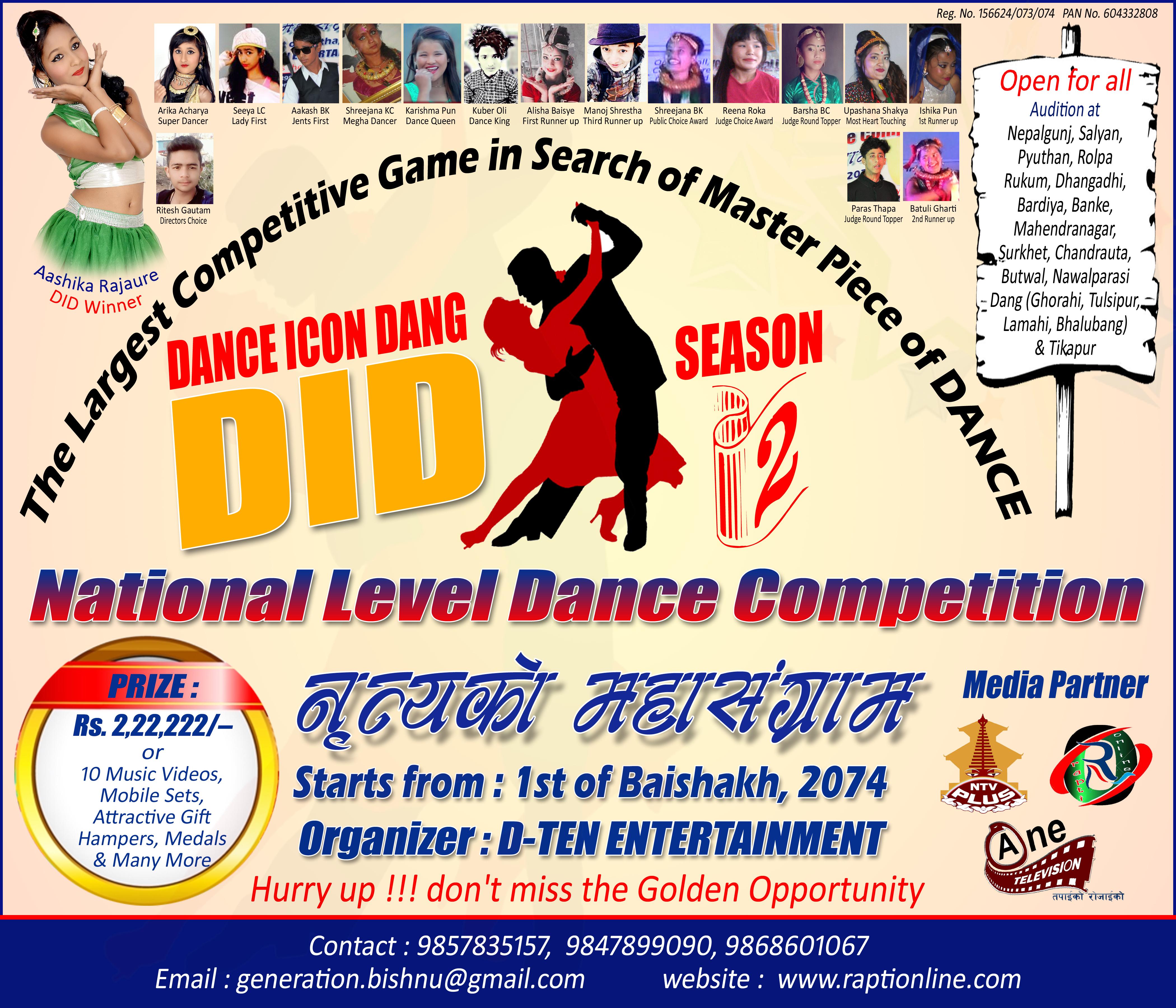 राष्ट्र व्यापि नृत्यको महासंग्राम डान्स आइकन दाङ (डिआइडि) सिजन २