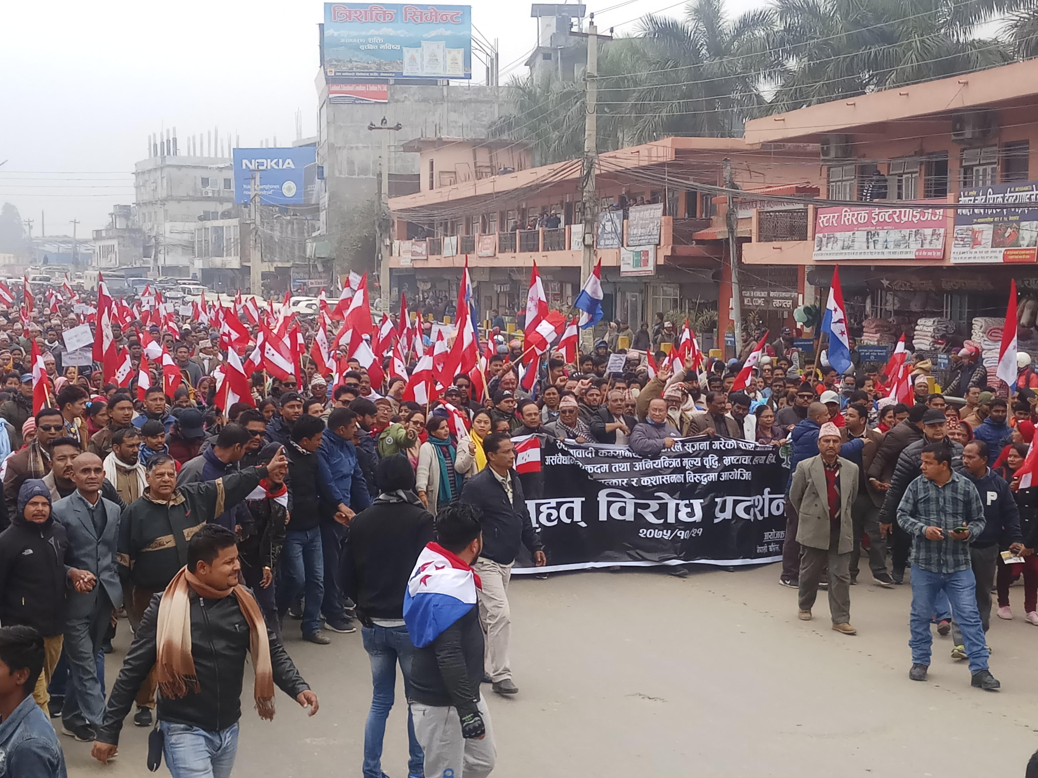 नेपाली काँग्रेस बाँकेको नेपालगन्जमा जनप्रर्दशन सुरु फोटो फिचर सहित