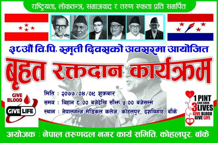 ३८ औँ वि.पि. स्मृति दिवसको अवसरमा नेपाल तरुण दलले रक्तदान कार्यक्रमको आयोजना गर्ने