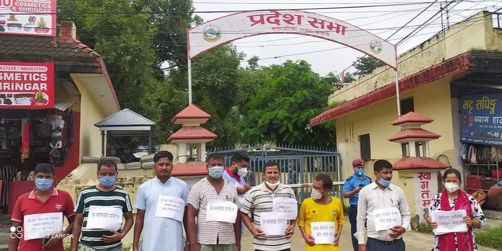 मिडिया विधेयकको विरोधमा नेपाल प्रेस युनियन कैलाली शाखाले बुधवार सुदूरपश्चिम प्रदेश सभा अगाडी विरोध प्रदर्शन