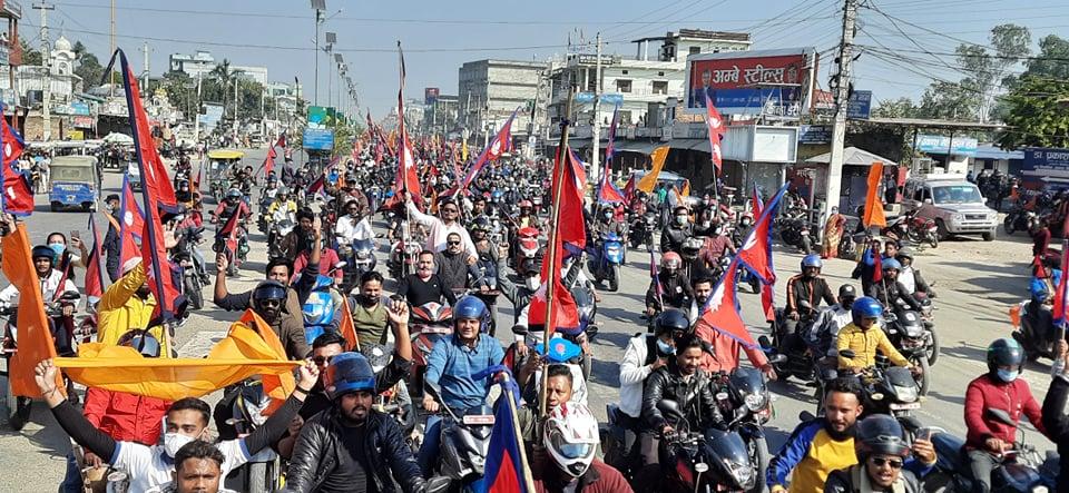 नेपालगन्जमामा हिन्दु राष्ट्र र राजसंस्थाका पक्षमा विशाल प्रदर्शन