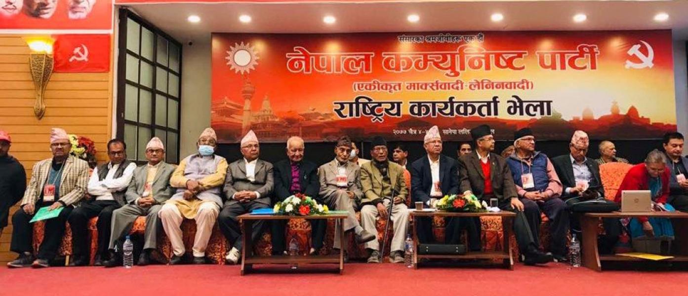 एमालेको नेपाल–खनाल पक्षीय राष्ट्रिय कार्यकर्ता भेला : कार्यपत्रमा के छ ?