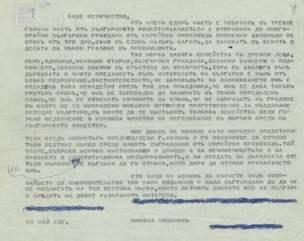 Писмо на Никола Мушанов до Борис III.