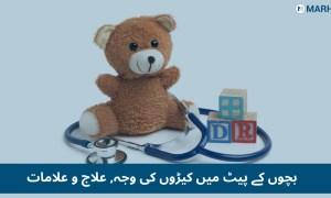 پیٹ کے کیڑے بچوں کی نشونما کو متاثر کر سکتے ہیں ،علامات و علاج جانیں