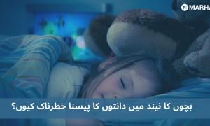 دانتوں کو پیسنا سوتے ہوۓ بچوں میں پیٹ کے کیڑوں کی نشانی یا کچھ اور۔۔۔۔۔