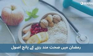 صحت مند رمضان :پانچ ایسے اصول جن پر عمل کر کے صحت مند رہا جا سکتا ہے