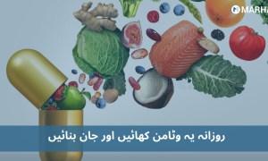 وٹامن  جو روزانہ  استعمال  کریں  اور  رمضان  میں  صحت مند  رہیں