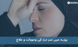 روزے کی حالت میں سر درد کی وجوہات اور علاج