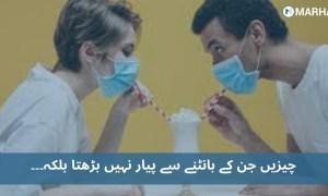 چیزيں جن کو بانٹنے سے پیار کے بجاۓ بیماریاں بڑھتی ہیں