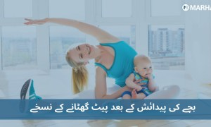 بچے کی پیدائش کے بعد ڈھلکے ہوۓ پیٹ کو دوبارہ متناسب اور اسمارٹ کرنے کے طریقے