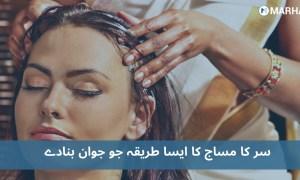 سر پر مساج کے ایسے طریقے جو چہرے کی جھریوں کا خاتمہ کر دیں
