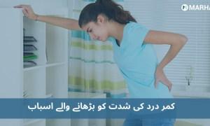 کمر درد کو بڑھانے والے ایسے 7 کام جو ہر عورت کا جاننا ضروری