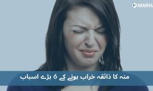 منہ کا ذائقہ خراب ہونا صحت کے کن 6 بڑے مسائل کا سبب ہو سکتا ہے جانیں