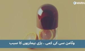 وٹامن سی کی کمی کن 8 بڑی بیماریوں کا باعث ہو سکتی ہے