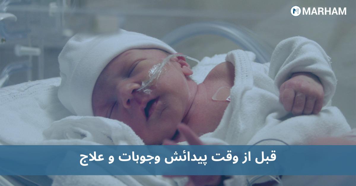 قبل از وقت پیدائش