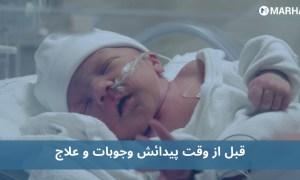 قبل از وقت پیدائش یا 37 ہفتوں سے قبل بچے کی ڈلیوری کس طرح خطرناک