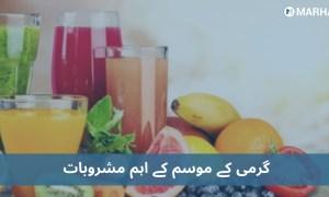 گرمیوں کے موسم میں وہ 5 اہم مشروب جو گرمی کی شدت کو کم کرتے ہیں