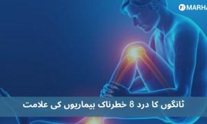 ٹانگوں کا درد: ایک عام  درد 8 بڑی بیماریوں کا سبب کیسے ہو سکتا ہے؟ جانیں