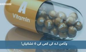 وٹامن اے کی کمی کی 6 نشانیاں جو خطرناک ثابت ہوسکتیں ہیں