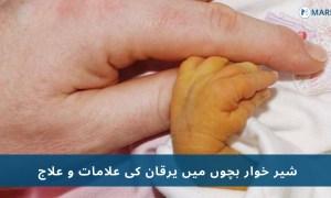 یرقان : پیدائش کے فورا بعد بچوں میں پیلیا کی 2وجوہات اور علاج