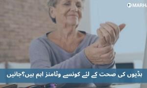 ہڈیوں کے لئے اہم 4 وٹامنز جو ہمیں  بہت سی اور بیماریوں سے بچاتے ہیں