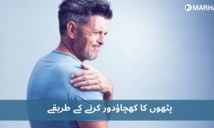 پٹھوں کی سوزش اور کھچاؤ کو ختم کرنے کے 5 ایسے طریقے جوآپ کو بیماری سے دور رکھتے ہیں