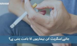 سگریٹ نوشی ہمیں کن 5 بیماریوں میں مبتلا کرتی ہے جانیں