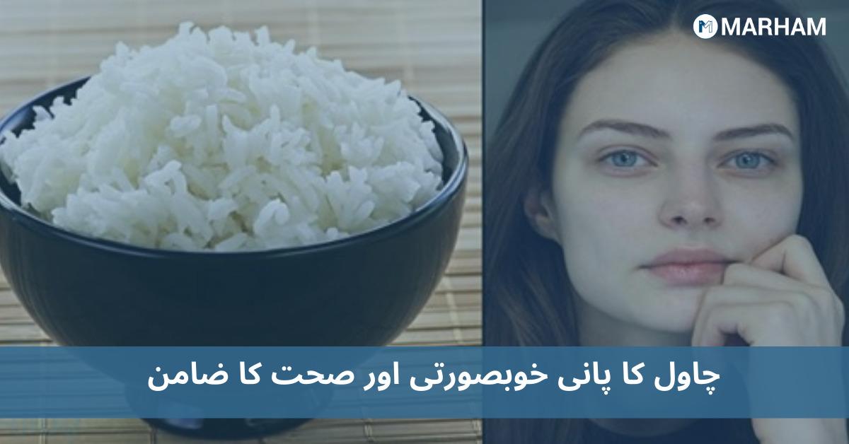 چاول کے پانی