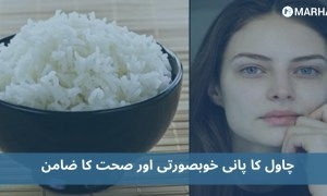 چاول کے پانی کے 5 فوائد جو صحتمند اور خوبصورت بنائیں