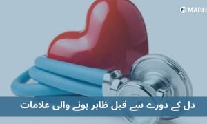 دل کے دورے سے ایک مہینہ قبل سامنے آنے والی 8 علامات