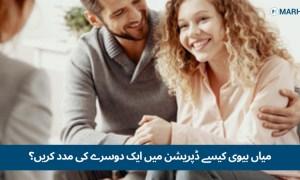 ڈپریشن میاں بیوی کے رشتے پر کیسے اثرانداز ہوتا ہے،ا س کو کیسے ختم کرسکتے ہیں