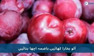 آلوبخاراکھائیں اور کمال دیکھیں،خون کی کمی اور کمزوری کو دور کرنے کے لئے کرشماتی پھل