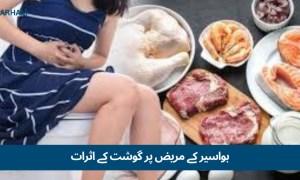 بواسیر کے مریض پر گوشت کےکونسے اثرات مرتب ہوتے ہیں