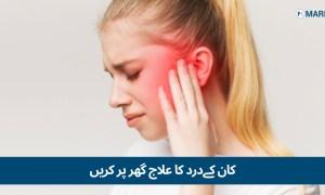 کان کے درد کو دور کرنے کے لئے گھر پر یہ7 طریقے اپنائیں