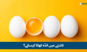 انڈے کے فوائد | انڈے میں موجود ایسے 7غذائی اجزاجوہماری صحت کے لئے مفید ہیں