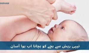 نیپی ریش بچوں کو رکھے بے چین ، گھر پر علاج کے 5 آسان طریقے