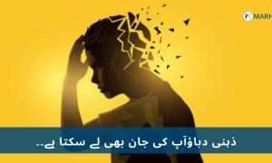 ذہنی دباؤ ہمیں کن 6 صحت کے مسائل میں مبتلا کرتا ہے