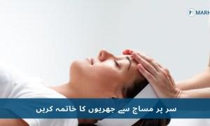 سر پر مساج کے 6 ایسے طریقےجو چہرے کی جھریوں کا خاتمہ کر کے جوان بنائیں