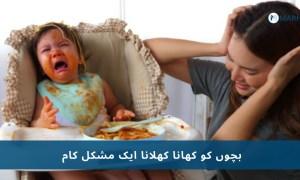 بچہ کھانا نہ کھاۓ تو کیا کریں ؟ ان 6 آسان طریقوں سے ان کو کھانے کی طرف راغب کریں