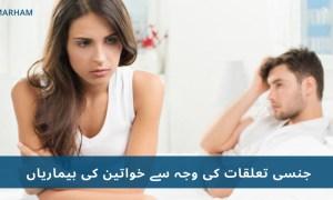 جنسی تعلقات کے سبب خواتین میں منتقل ہونے والی 2 بیماریاں اور ان کی علامات و علاج