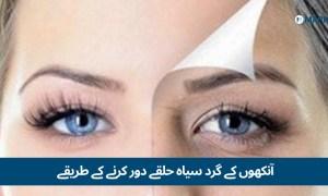 آنکھوں کے گرد سیاہ حلقے پڑنے کی وجوہات اور علاج کے 7 آسان طریقے
