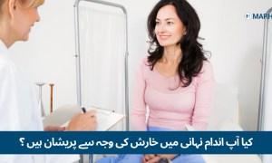 خواتین کا ایک بڑا مسلہ ، اندام نہانی میں خارش کے 5 بڑے اسباب و علاج