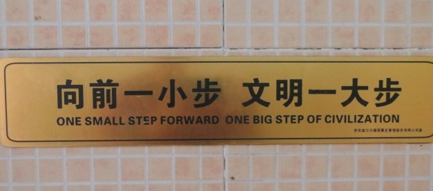 The Chinese seem to love cute signs at urinals. Here is their variation on Neil Armstrong's famous words.