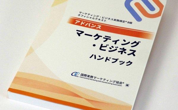 アドバンス マーケティング・ビジネスハンドブック