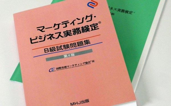 マーケティング・ビジネス実務検定®B級セット1