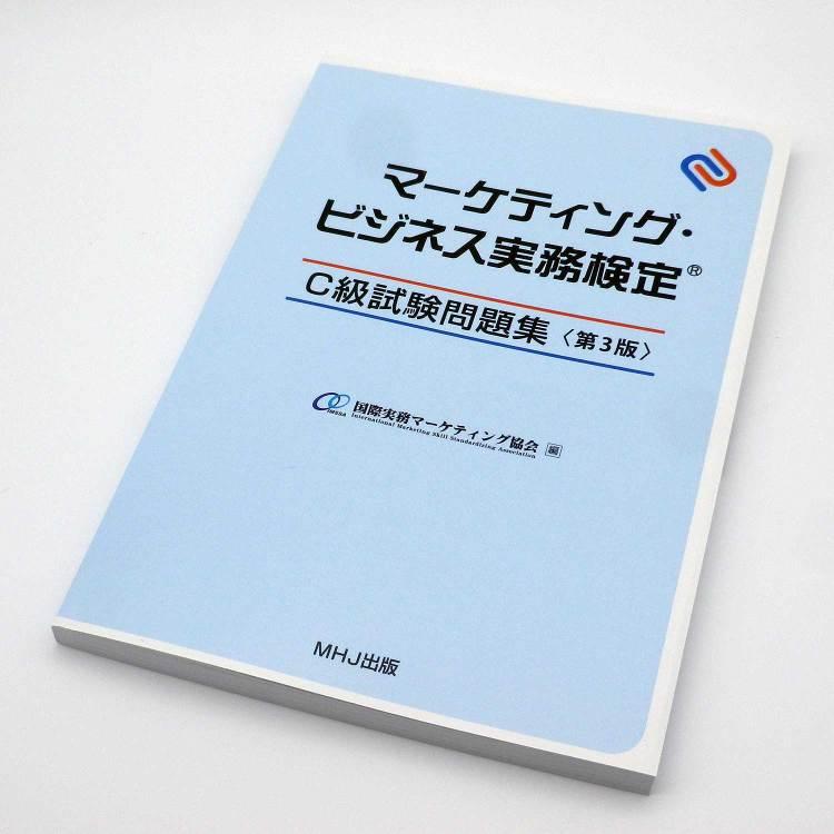 マーケティング・ビジネス実務検定®C級試験問題集〈第3版〉