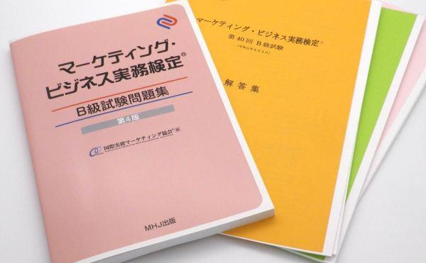 マーケティング・ビジネス実務検定®B級セット3
